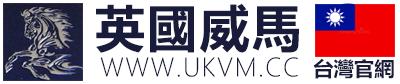 英國威馬官網